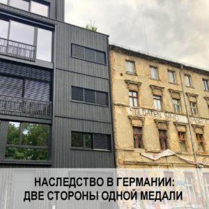 Налог недвижимость Германия